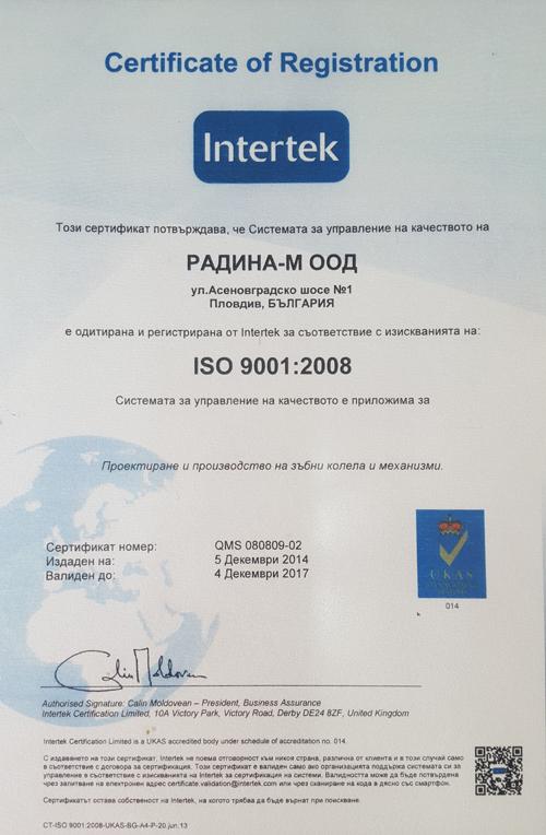 Радина-М Сертификат